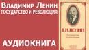 (В.И. Ленин 1917) Государство и революция. (В.И. Ленин 1917)