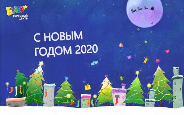 Новогодние Обои На Телефон 2020 Год