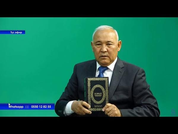 Кубанычбек Жумалиев мамлекеттик кызынага кол салбаганын колуна куран кармап айтып берди