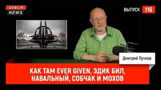 Как там Ever Given, Эдик Бил, Навальный, Собчак и Мохов | Goblin News 116