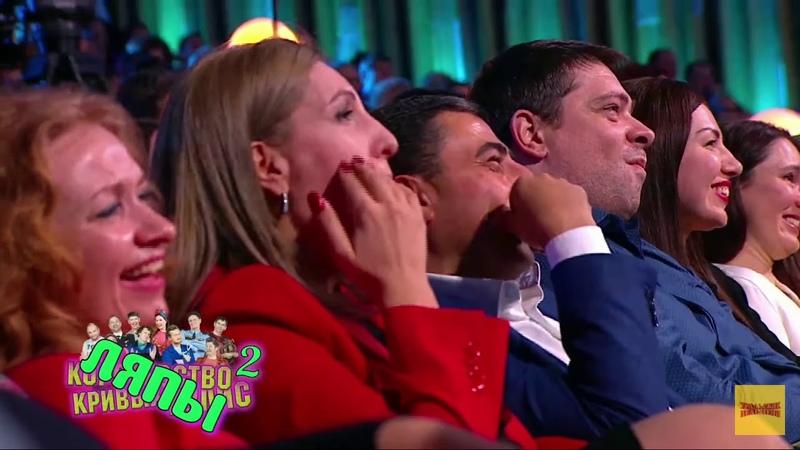Уральские пельмени Ляпы из шоу Королевстао кривых кулис 2