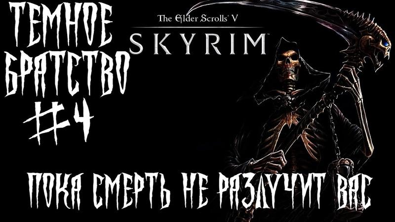 Тёмное Братство 4 Пока Смерть Не Разлучит Вас