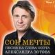 Андрей Леницкий - Если ты со мной