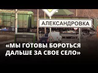 Жители Александровки не захотели стать частью Саратова, другие тоже не хотели, но их не послушали