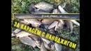 рыбалка на карася с наноджигом/Black Adder BA602XUL-S-20