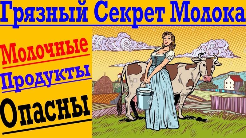 Грязный секрет Молока Только ТАКУЮ Молочку можно