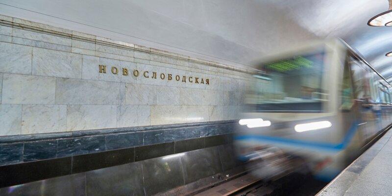Закрытие Новослободской