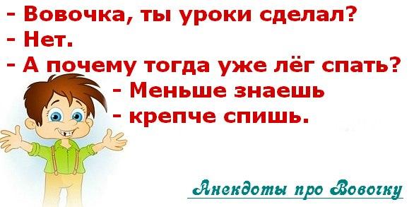 Анекдоты Про Вовочку Видео Бесплатно