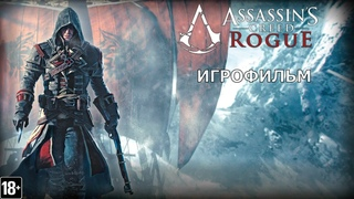 Assassin's Creed: Rogue - Игрофильм