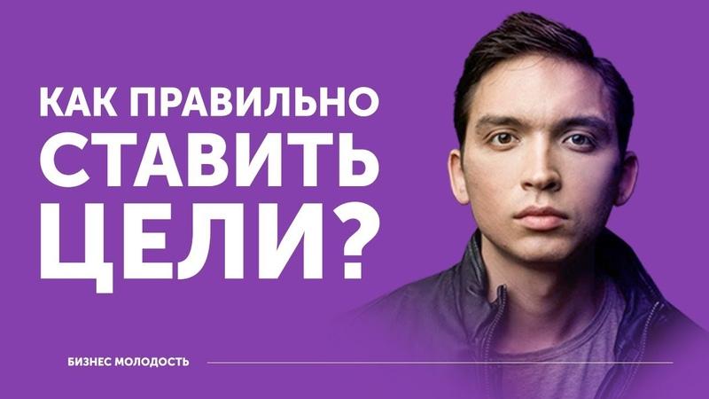 Как правильно ставить цели Петр Осипов Дельта БМ