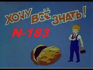 Хочу все знать № 183 (1988)
