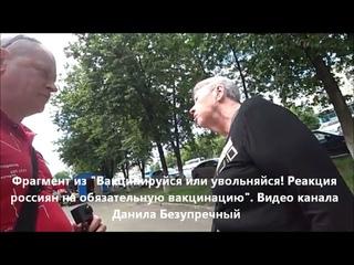 Россияне о последствиях Путинской вакцинации. Респект!