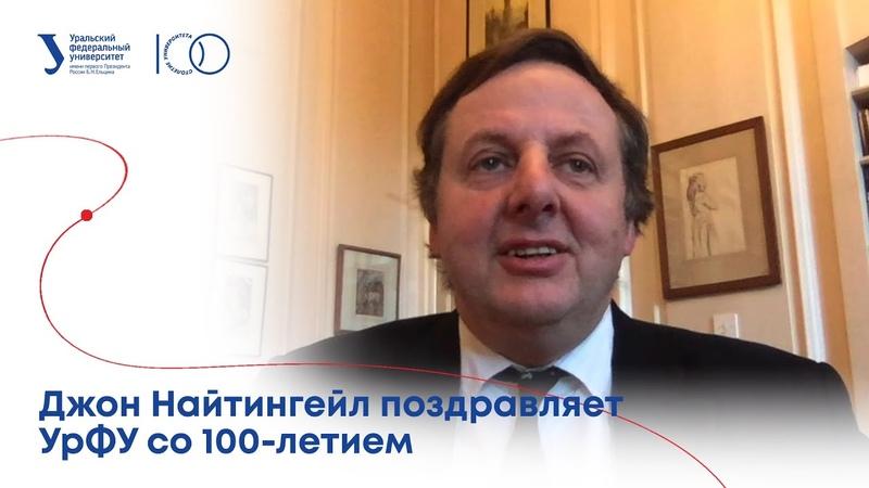 Попечитель Оксфордского Российского Фонда поздравляет УрФУ со 100 летием