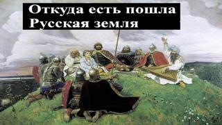 Откуда есть пошла Русская земля: заповедное поле охоты на белых рабов