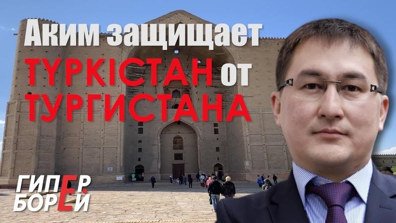 Борат возвращается Туркестан обиделся на ТУРГИСТАН ГИПЕРБОРЕЙ Спецвыпуск