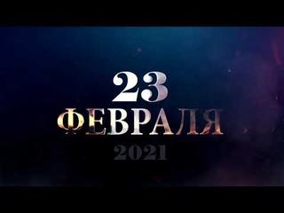 Видео-открытка к 23 февраля от 3 кадетского класса им. А.Суворова школы № 112 г. Челябинска