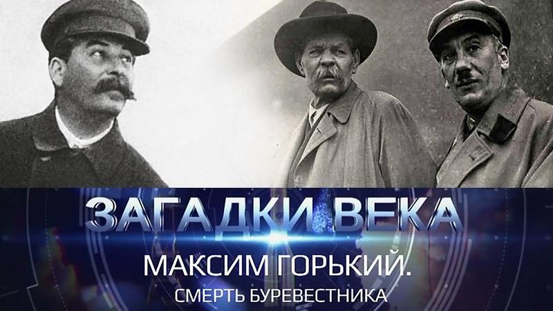 Максим Горький Смерть Буревестника