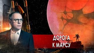 Дорога к красной планете | Самые шокирующие гипотезы с Игорем Прокопенко ().