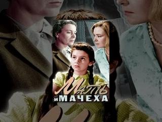 МАТЬ И МАЧЕХА (советский фильм мелодрама)