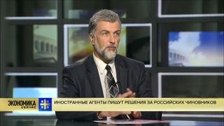 Иностранные агенты пишут решения за российских чиновников