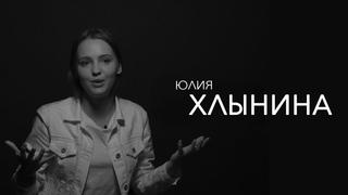 правила жизни | Юлия Хлынина | актриса театра и кино