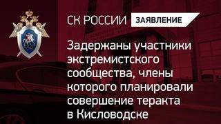 Задержаны участники экстремистского сообщества, которые планировали совершение теракта в Кисловодске