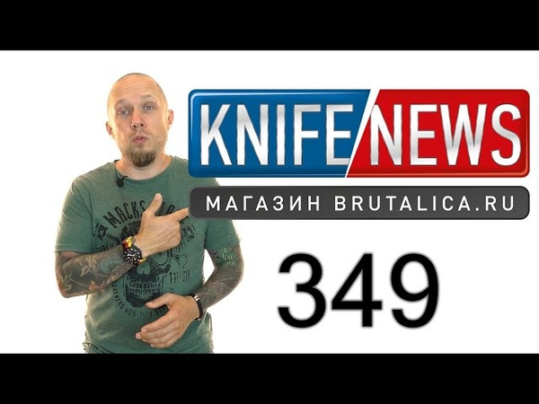 Knife News 349 (новый замок ножа. Патент!)