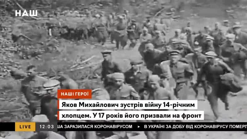 Ветеран Яков Булига_ Десять днів ходив глухий від бою в Німеччині. НАШ 09.05.20