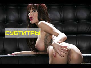Трахает стриптизёршу Gia Dimarco Keiran Lee brazzers порно porn porno субтитры русские перевод Big Tits Latex Milf Pornstar секс