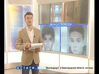 16-летние дети пропали в Балахнинском районе