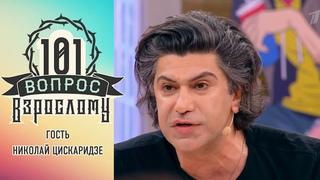 Гость Николай Цискаридзе. 101 вопрос взрослому. Выпуск от