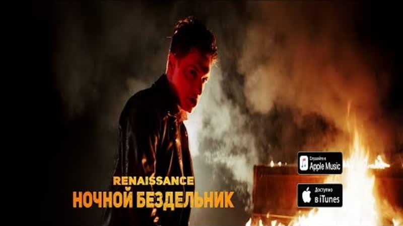 Renaissance Ренессанс Ночной бездельник Премьера клипа 2020