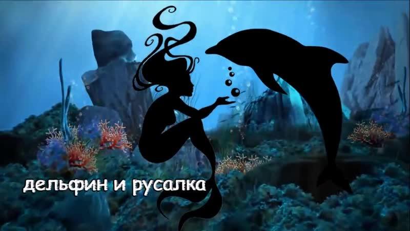 Архип Grek feat Наташа Королева Дельфин и русалка