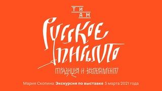 ТИАМ / Русское письмо / Мария Скопина / Экскурсия по выставке