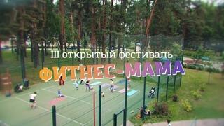КРТВ. Фестиваль «Фитнес-мама»