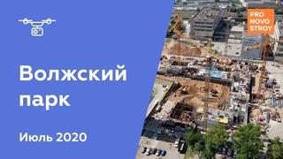"""ЖК """"Волжский парк"""" [Июль 2020]"""