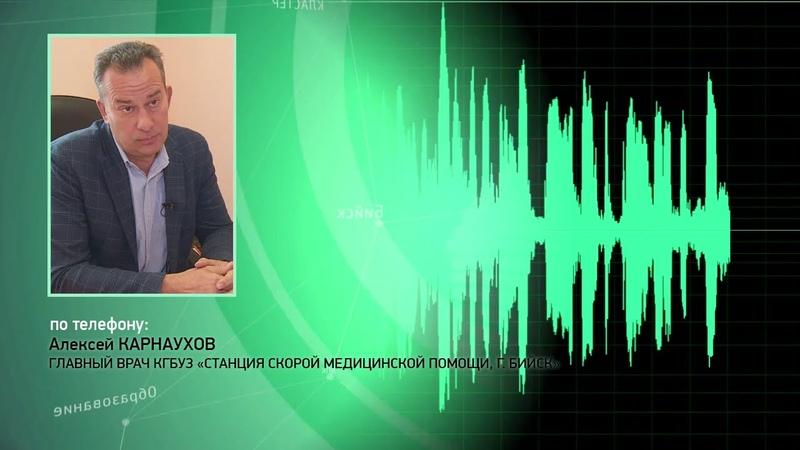 В Бийске отремонтируют подстанции скорой медицинской помощи Будни 26.10.20г. Бийское телевидение