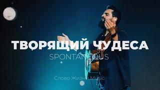 Творящий чудеса + Спонтаниус | Карен Карагян | Слово жизни Music
