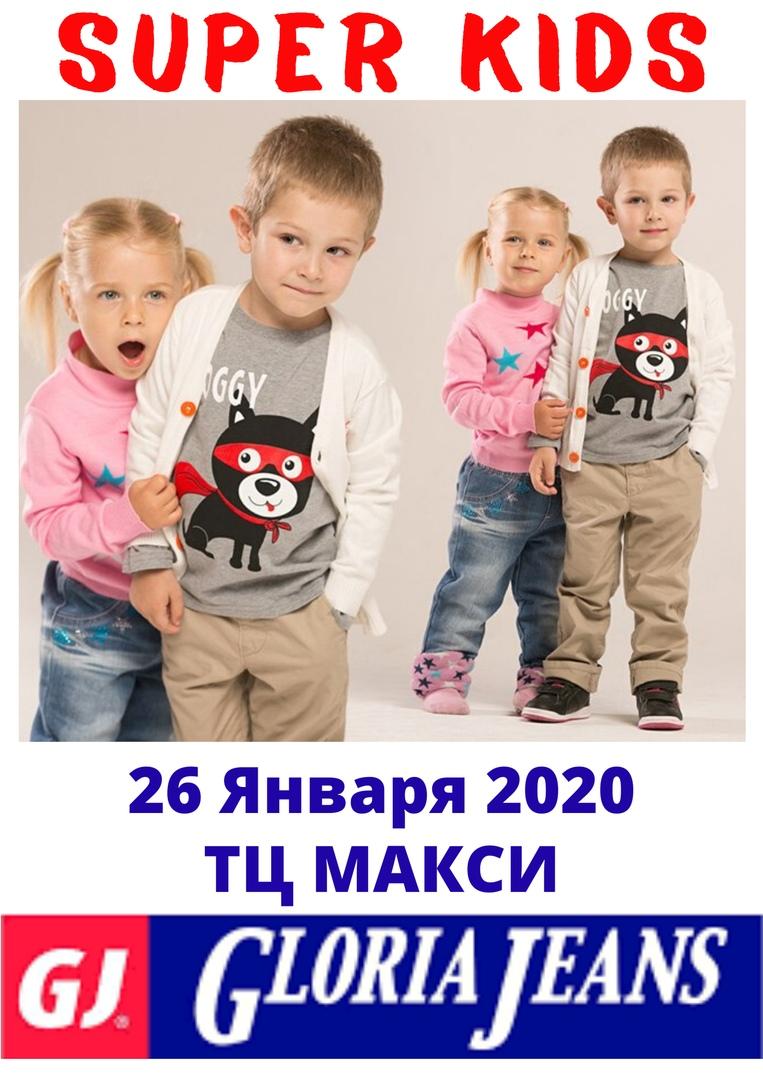 Афиша Тольятти Фотосессия SUPER KIDS Череповец