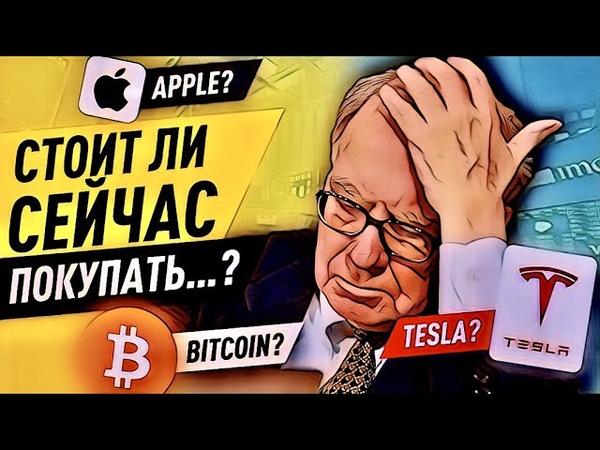 Самый глупый вопрос СТОИТ ли СЕЙЧАС ПОКУПАТЬ биткоин Apple Tesla золото и т д