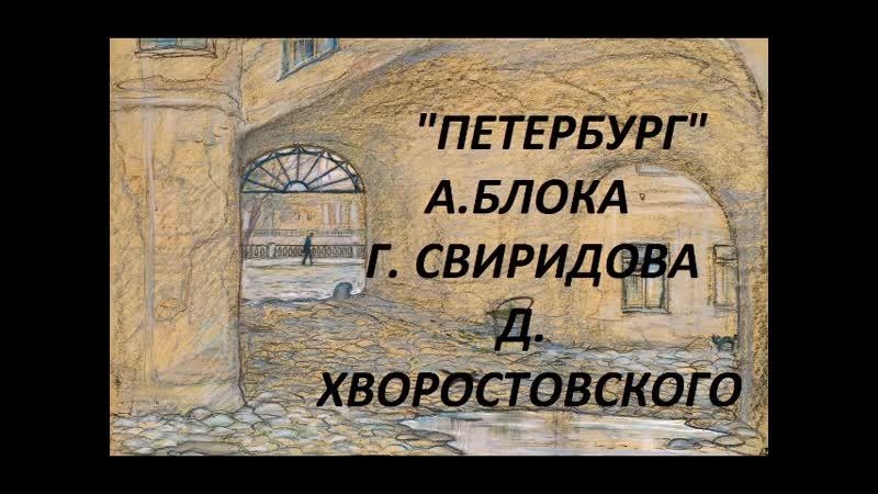 Петербург А Блока Г Свиридова Д Хворостовского
