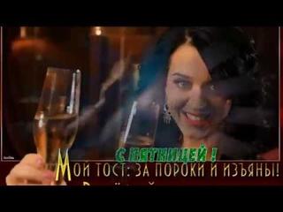 ПЯТНИЦА  Серж Лащёв