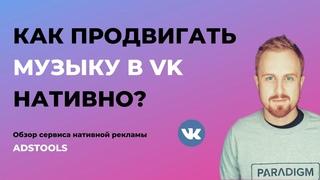 Как Эффективно делать Нативную рекламу музыки в VK? Сервис AdsTools