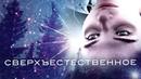 Сверхъестественное First Light Фильм HD