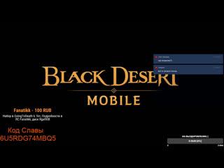 Black Desert Mobile - Стрим стримеров или куда делось обновление
