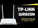 Как Настроить Роутер TP-Link TL-WR820N - Обзор и Настройка САМОГО Бюджетного WiFi Маршрутизатора