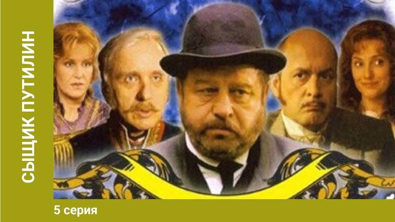 Сыщик Путилин 5 Серия Детектив Лучшие Сериалы