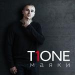 T1One - Дышу тобой