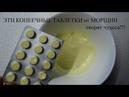 МАСКА от МОРЩИН Молодость кожи КУПИТЕ В аптеке эти Копеечные таблетки