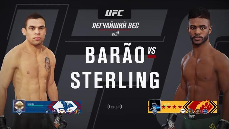 VBL 22 Bantamweight Renan Barao vs Aljamain Sterling